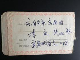 文革实寄封,1975年