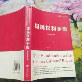 《国民权利手册》