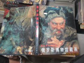 俄罗斯博物馆藏画 精 7848
