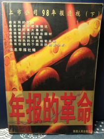 年报的革命,上市公司98年报透视(下册)