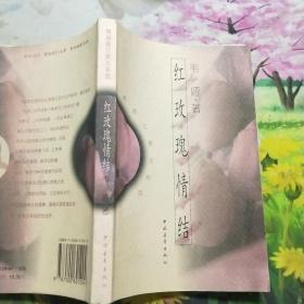 红玫瑰情结:香港女作家韦娅散文集