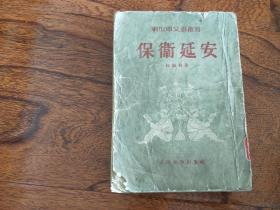 解放軍文藝叢書:保衛延安