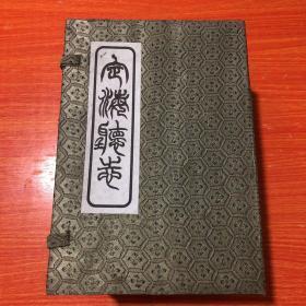 舟山博物馆1999年据光绪本 刷印---定海厅志 全10册 绫布面函套
