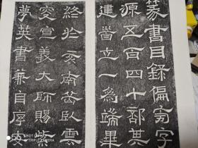 篆书目录偏旁字源碑(拓本