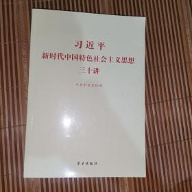 习近平新时代中国特色社会主义思想三十讲(2018版)(正版品好)