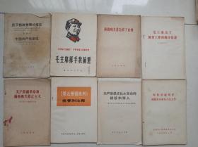 文革小册子(10本)包邮