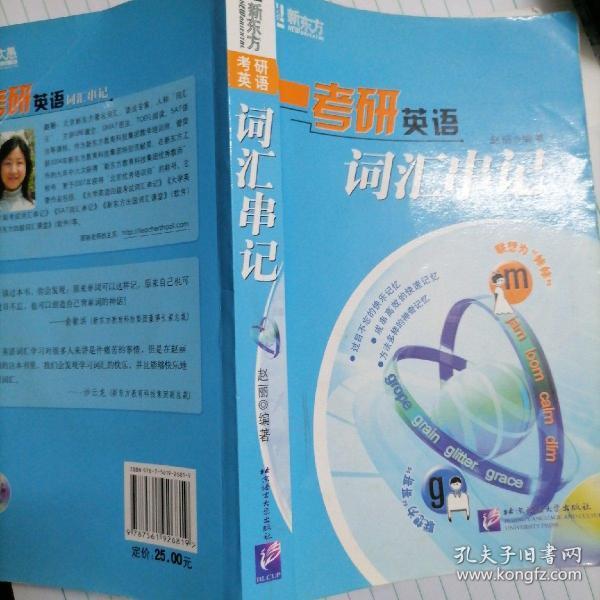 新东方:考研英语词汇串记