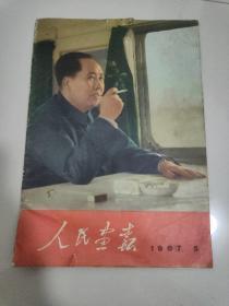 人民画报1976