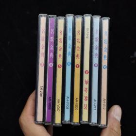 唱片299【名歌金典3-10 中外民歌卡拉ok】8张VCD精装