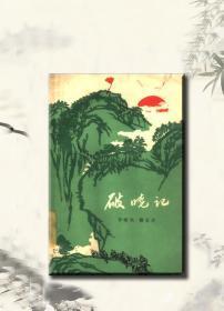 破晓记(全1册)