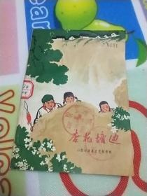 七十年代小说:杏花塘边