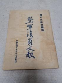 民国三十五年六月初版:整军复员文献,(毛泽东先生答路透社记者问,等)