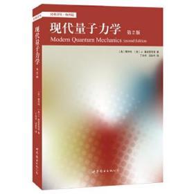 二手正版 现代量子力学 樱井纯 第2版 中文版 世界图书出版公司