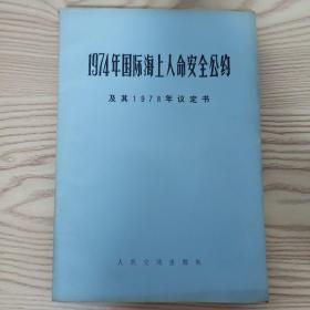 1974年国际海上人命安全公约及其1978年议定书