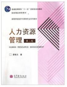 人力管理(第2版)/廖泉文 著/高等教育出版社9787040330823
