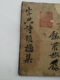 原装,朱墨双色手抄字典诗韵摘集一册全