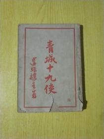 民国武打小说----青城十九侠 (第16集) 民国36年版