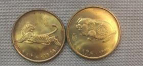 1995年1998年上海造币厂贺岁纪念铜币2枚