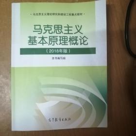马克思主义基本原理概论(2018年版)(书中150页有笔线,一页有字迹,见图,正版。)