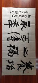 韩敏书法横幅