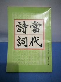 当代诗词 1999年 第1期总第43期 (湖南松坡书社社长吕义国签名本)