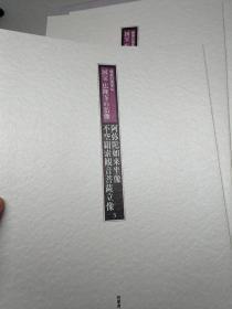 极美の国宝仏-広隆寺的佛像 8开全9册 绝版图录 日本佛教雕塑组像 全方位细节特写与精印制作