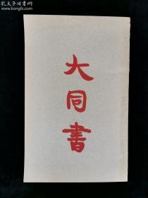 稀见版本1929年 康有为《大同书》美国三藩市世界日报为康有为逝世而印制的纪念版 内有康有为照片一帧