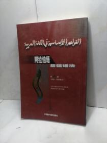 阿拉伯语基础语法