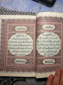 古兰经 进口版