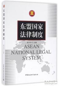 二手东盟国家法律制度 陈兴华 中国社会科学出版社978751617186