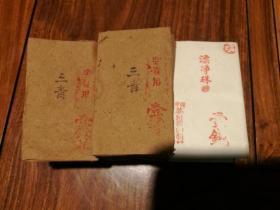 老矿物质颜料《漂净硃膘》壹钱包装,共13包,中国苏州国画颜料厂, 年代不详