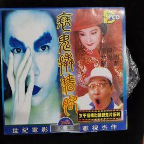 影视光盘390【恋鬼 墙角】1张VCD简装