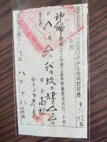 晋察冀边区税票