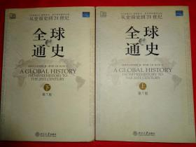 全球通史(第7版 上下册):从史前史到21世纪