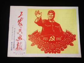 工农兵画报 1968年7月上 第35期(品相好)