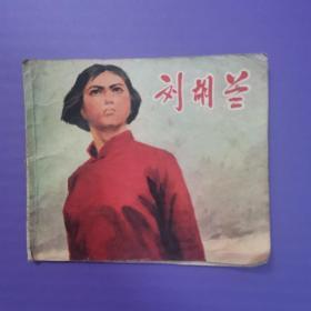 刘胡兰 连环画