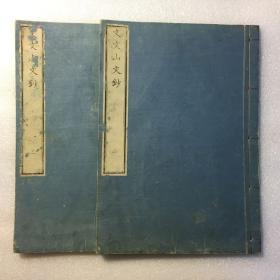 文天祥《文文山文钞》存中下卷,线装二册。开本阔大,品相上佳