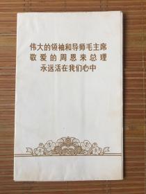 北京印钞厂雕刻版《毛主席、周总理永远活在我们心中》一套