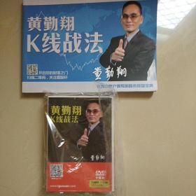 黄勤翔k线战法(附10张光盘)