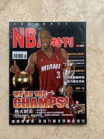 NBA特刊 2006年第8期 总第51期 热火封王