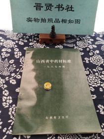 山西省中药材标准(除西藏新疆全国包邮)