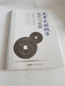 现货:太平天国钱币鉴赏与收藏