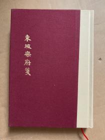 东坡乐府笺(典藏本)(无套盒)