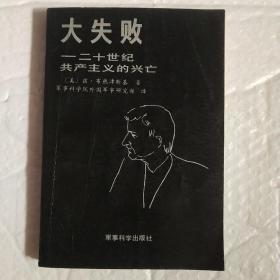 大失败二十世纪共产主义的兴亡