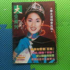 《大公周刊》第71期 张学友跨页海报