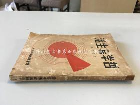 哲学与生活(民国版,1937年初版)