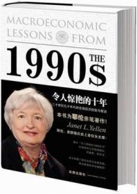 令人惊艳的十年:二十世纪九十年代的宏观经济经验与教训