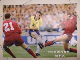 足球海报 巴西球星 罗纳尔多