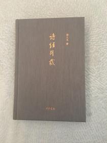 诗经别裁(精装)(一版一印)