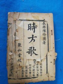线装书《时方妙用》卷上 尺寸18.5X12.8厘米